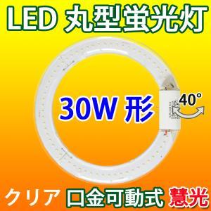 LED蛍光灯 丸型 30形  クリアタイプ 口金可動式 グロー式器具工事不要 昼白色 丸形 PAI-30-CL|ekou