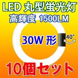 LED 蛍光灯 丸型 30形 10個セット口金回転式  昼白色 送料無料 丸形 PAI-30-10set|ekou