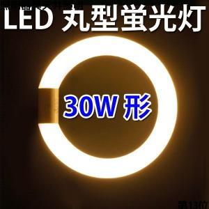 LED蛍光灯 丸型 30形 グロー式器具工事不要 サークライン 環形 30型 led 電球色 慧光 丸形 PAI-30C-Y|ekou