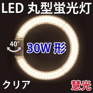 LED蛍光灯 丸型 30形 クリアタイプ 電球色 丸形 PAI-30Y-CL|ekou
