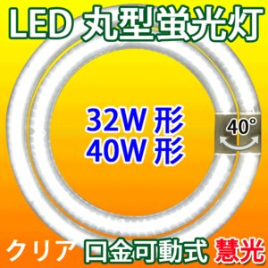 LED蛍光灯 丸型 クリアタイプ 32形+40形セット 昼白色 丸形 PAI-3240C-CL