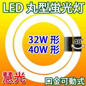 LED蛍光灯 丸型 32形+40形セット 昼白色 グロー式器具工事不要 丸形 PAI-3240|ekou