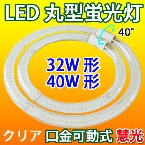 送料無料LED蛍光灯 丸型 クリアタイプ 32形+40形セッ...