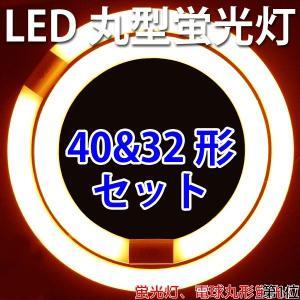 LED蛍光灯 丸型蛍光灯 環形 32形+40形セット 電球色  丸形 PAI-3240C-Y|ekou