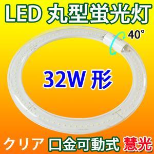 LED蛍光灯 丸型32形  クリアタイプ 昼白色  口金回転式 丸形 PAI-32C-CL