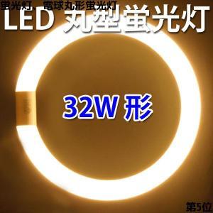 LED蛍光灯 丸型 32形 電球色  慧光 丸形 PAI-32C-Y|ekou