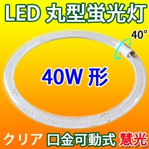 LED蛍光灯 丸型 環形 40形  クリアタイプ 昼白色 丸形 PAI-40-CL|ekou