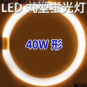 LED蛍光灯 丸型 40形 電球色 丸形 PAI-40C-Y|ekou
