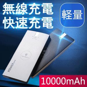 ワイヤレス充電器 モバイルバッテリー 10000mAh  QI規格 iPhone8 iPhoneX note8 S8など無線充電対応 PB10-btry-x|ekou
