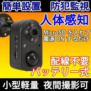 防犯カメラ 小型  電池式 人感センサー付き  MicroSDカードを入れて電源ONするだけで、人の...