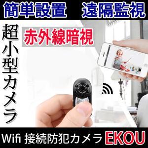 防犯カメラ 超小型 無線 遠隔監視可能 IP WEB 監視カメラ MicroSDカード録画 屋内 暗視  Q8|ekou