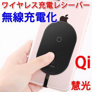 ワイヤレス充電レシーバーシート QI規格 iPhone Androidの無線充電できない機種を無線充電化 RCV-BK-X|ekou