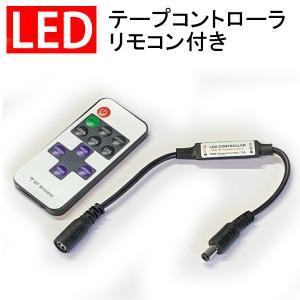 単色LEDテープライト用LEDイルミネーションコントローラ  リモコン付  適合テープ種類:12V ...