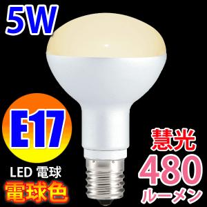 LED電球 E17 ミニレフランプ  30W相当 380LM 5W LED 電球色 RFE17-5W-Y|ekou