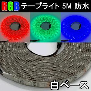 RGB LEDテープライト 5M 白ベース 300発5050SMD 防水 イルミネーション ライト 店舗照明 間接照明 RGB-5M-W|ekou