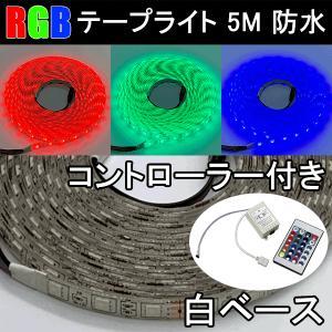 RGB LEDテープライト 5M 白ベース コントローラ付き 300発SMD 防水 RGB-5M-W-CTRL|ekou