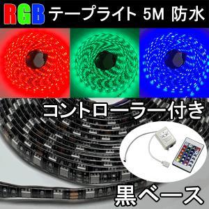 RGB LEDテープライト 5m コントローラ付き 300発SMD 防水 RGB-5M-CTRL|ekou