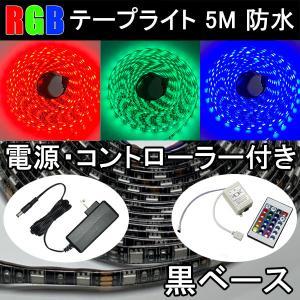 RGB LEDテープライト 5m コントローラ・電源付き 3...