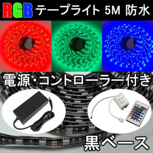 RGB LEDテープライト 5M 黒ベース コントローラ・電源付き 300発SMD 防水 RGB-5M-CTRL-5A|ekou