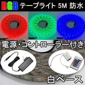 RGB LEDテープライト 5M 白ベース コントローラ・電源付き 300発SMD 防水 RGB-5M-W-CTRL-5A ekou