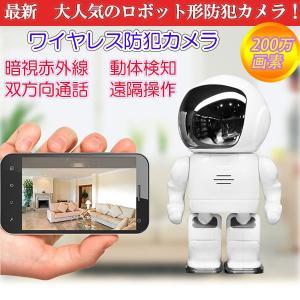 防犯カメラ ワイヤレス ロボット型 監視カメラ 無線 sdカード録画 遠隔監視 暗視 防犯 IP WEBカメラ ベビーモニター 屋内 robot
