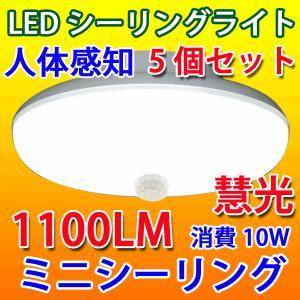 LEDシーリングライト 人感センサー付き 5個セット 10W  1100LM 小型 SCLG-10W-5set|ekou