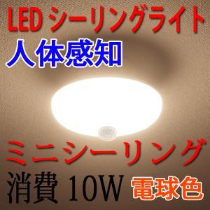 LEDシーリングライト 人感センサー付き 10W  1000LM 電球色 小型 SCLG-10W-Y|ekou