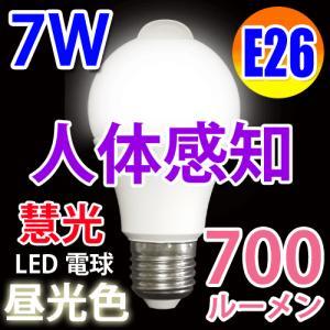 センサーライト LED電球 人感センサー付き 700LM 7W 消費電力 E26口金 昼光色 SDQ-7W-D|ekou