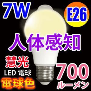 センサーライト LED電球 自動点灯/消灯 7W 700LM E26口金 電球色 SDQ-7W-Y|ekou