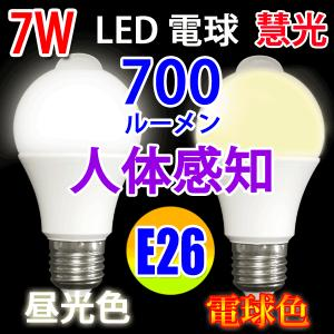 LED電球 E26 50W相当 人感センサー付き 7W 自動点灯/消灯  電球色 /昼光色選択 SDQ-7W-X|ekou