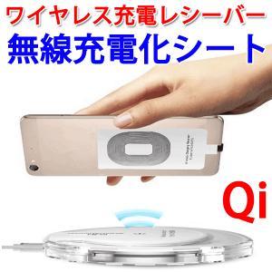 ワイヤレス充電レシーバーシート QI規格 iPhone Androidの無線充電できない機種を無線充電化 SEAT-X|ekou