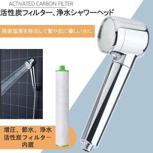 シャワーヘッド 塩素除去 増圧 節水 浄水 活性炭フィルター付属 高水圧 マイクロバブル  ナノバブ...