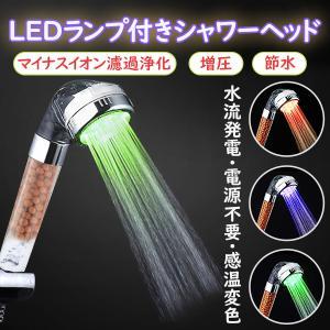 シャワーヘッド マイナスイオン 濾過浄化 感温変色 LEDランプ付き 増圧 節水 軽量 お風呂 節水...