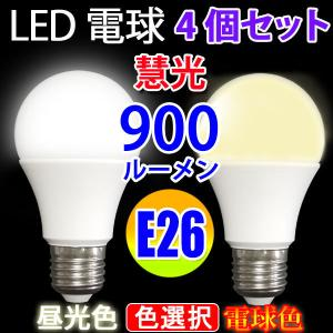 LED電球 E26   900LM  70W相当 消費10W LED 電球色 or 昼光色 色選択 SL-10W-X