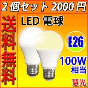 送料無料 2個セット LED電球 E26 100W相当  電球色 or 昼光色 色選択 SL-12Z-X-2set|ekou