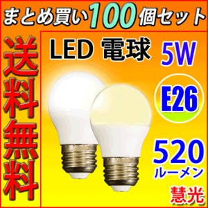 送料無料 100個セット 40W相当LED電球 E26 消費5W  520LM LED 電球色 昼光色 色選択 SL-5WZ-X-100set|ekou