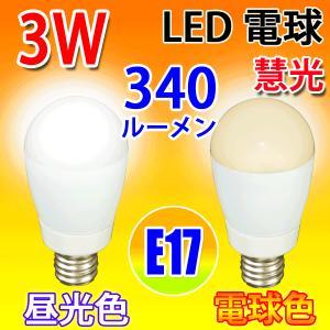 LED電球 E17 ミニクリプトン 30W相当 3W 340LM LED 昼光色/電球色選択 SL-E17-3Z-X