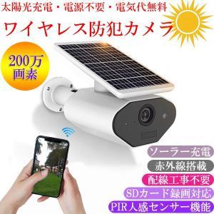 防犯カメラ 200万画素 ソーラー充電 電源不要 ワイヤレス 監視カメラ 屋外用 ソーラーパネル搭載...