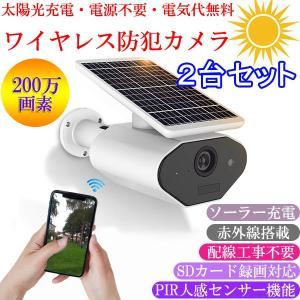 防犯カメラ 2台セット 200万画素 ソーラー充電 電源不要  屋外 防水 WIFI ワイヤレス ネットワーク 監視カメラ 人感録画 トレイルカメラ SLCMR-2-2set|ekou