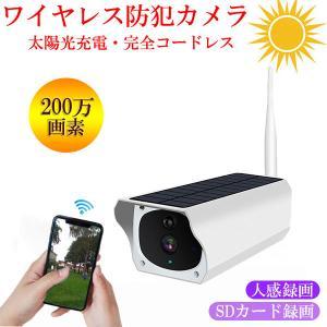 防犯カメラ 200万画素 ソーラー充電 電源不要 ワイヤレス 監視カメラ 屋外用 wifi接続でイン...