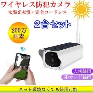 防犯カメラ 2台セット 200万画素 ソーラー充電 電源不要  屋外 防水 WIFI ワイヤレス ネットワーク 監視カメラ 人感録画 トレイルカメラ solar-cam-2set|ekou