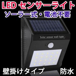 LEDソーラー充電式 人体感知センサーライト 壁掛けウォールライト 防水 電気代ゼロ 配線工事不要  SOLAR-SSL|ekou