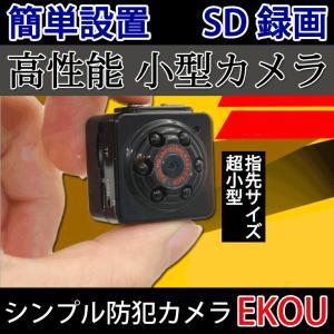 200万画素超小型充電式DV防犯カメラ 動体検知 暗視 監視カメラ MicroSDカード録画 防犯カメラ 屋内 SQ9