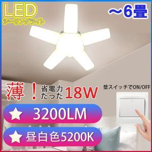 LEDシーリングライト 6畳 3200LM オシャレ星型 省電力 たった18W シーリングライト  ...
