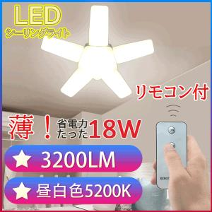 LEDシーリングライト リモコン式 6畳 3200LM オシャレ星型 省電力18W シーリングライト...