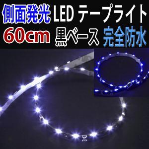 ワケアリセール LEDテープライト 側面発光 60cm /36発SMD/黒ベース/青発光「335B-60-B」|ekou