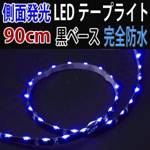 「ワケアリ処分」LEDテープライト 側面発光/90cm /54発SMD/黒ベース/青発光 [335B-90-B]|ekou