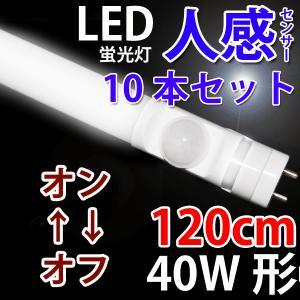 LED蛍光灯 40w形 120cm 人感センサー付き 10本セット グロー式器具工事不要 昼光色 送料無料 sTUBE-120-D-OFF-10set|ekou