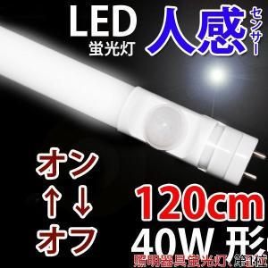 ガイドライト LED蛍光灯 40w形 人感センサー付き 昼光色  sTUBE-120-D-OFF|ekou