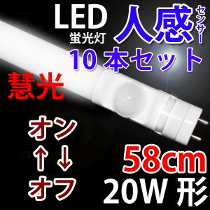 LED蛍光灯 20w形 10本セット 人感センサー付き グロー式器具工事不要 昼光色 送料無料 sTUBE-60-D-OFF-10set|ekou